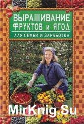 Выращивание фруктов и ягод для семьи и заработка