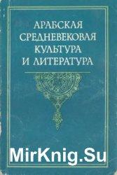 Арабская средневековая культура и литература