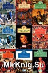 CLIO (Евразия) в 72 книги