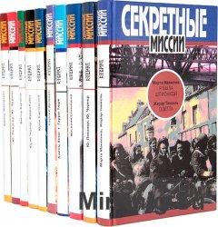 Секретные миссии в 49 томах