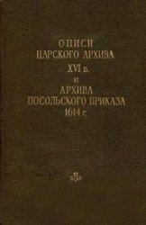 Описи Царского архива XVI века и архива Посольского приказа 1614 года