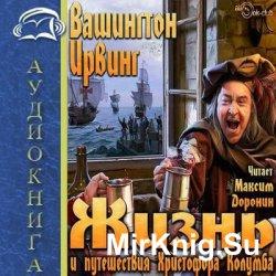 Жизнь и путешествия Христофора Колумба (Аудиокнига)