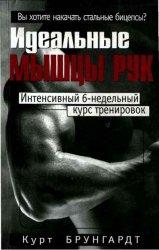 Идеальное тело (4 книги)
