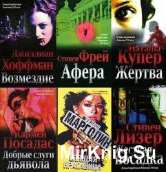 Лучший зарубежный детектив XXI века в 17 книгах