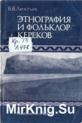 Этнография и фольклор кереков
