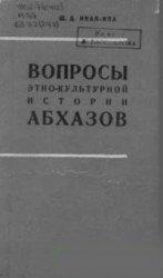 Вопросы этно-культурной истории абхазов