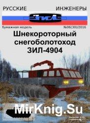 Русские инженеры №30 (2016). Шнекороторый снегоболотоход ЗиЛ-4904