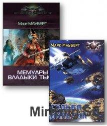 Мауберг М. - Сборник из 2 произведений
