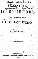 Указатель источников для ознакомления с Южной Русью