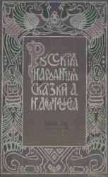 Русские народные сказки А. Н. Афанасьева: в 5 т. Т.3. Изд-е 4-ое