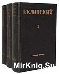 В.Г. Белинский. Собрание сочинений в 3 томах