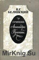 Сочинения Александра Пушкина: Статьи восьмая и девятая «Евгений Онегин»