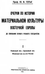 Очерки по истории материальной культуры Восточной Европы до основания перво ...