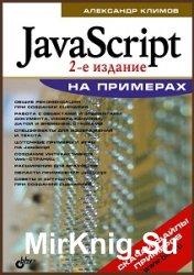 JavaScript на примерах (+файлы)