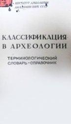 Классификация в археологии. Терминологический словарь-справочник