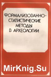 Формализованно-статистические методы в археологии (анализ погребальных памя ...