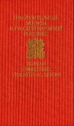 Изобразительные мотивы в русской народной вышивке