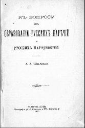 К вопросу об образовании русских наречий и русских народностей