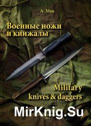 Военные ножи и кинжалы / Military Knives & Daggers