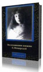 Мемуары. Воспоминания княжны Е. Мещерской  (Аудиокнига)