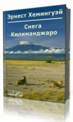 Снега Килиманджаро  (Аудиокнига)