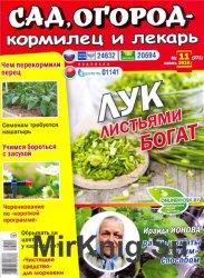 Сад, огород - кормилец и лекарь №11 2016