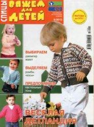 Вяжем для детей. Спицы №9 2013