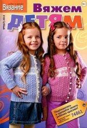 Вязание модно и просто. Вяжем детям №9 2013
