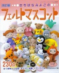 Felt Book n 2549 2007