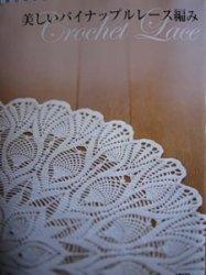 Crochet Lace 2009