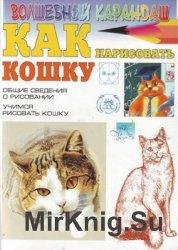 Волшебный карандаш. Как нарисовать кошку