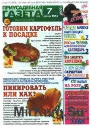 Приусадебная газета №7 2016