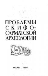 Проблемы скифо-сарматской археологии