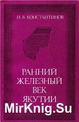 Ранний железный век Якутии