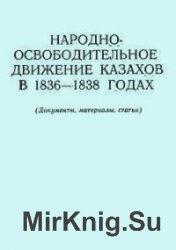 Народно-освободительное движение казахов в 1836-1838 годах