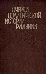 Очерки политической истории Румынии (1859 — 1944)