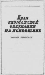 Крах германской оккупации на Псковщине