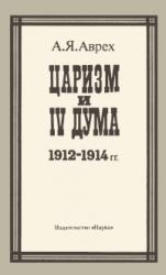 Царизм и IV дума. 1912-1914 гг.