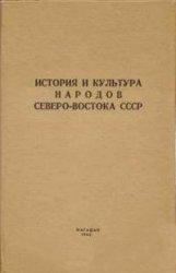 История и культура народов Северо-Востока СССР