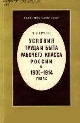 Условия труда и быта рабочего класса России в 1900-1914 годах