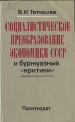 """Социалистическое преобразование экономики СССР и буржуазные """"критики"""""""