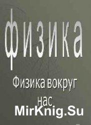 Учим физику. Сборник - 24 книги