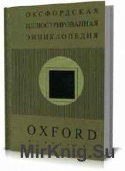Оксфордская иллюстрированная энциклопедия. Том 5. Искусство