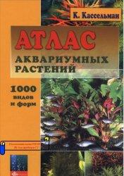 Атлас аквариумных растений. 1000 видов и форм