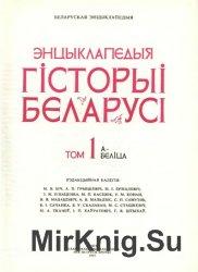 Энцыклапедыя гiсторыi беларусi. Т.1