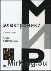 Оптоэлектроника (2004)