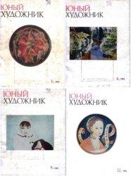 Юный художник №1-12 1982
