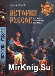 История руссов. Держава Владимира Великого
