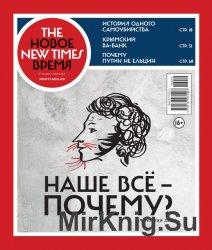 The New Times / Новое время № 19 от 6 июня 2016