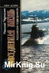 Повседневная жизнь российских подводников